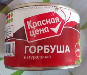 Горбуша в консервах. Какую выгоднее покупать? Мой отзыв-исследование - krasn_cena.JPG