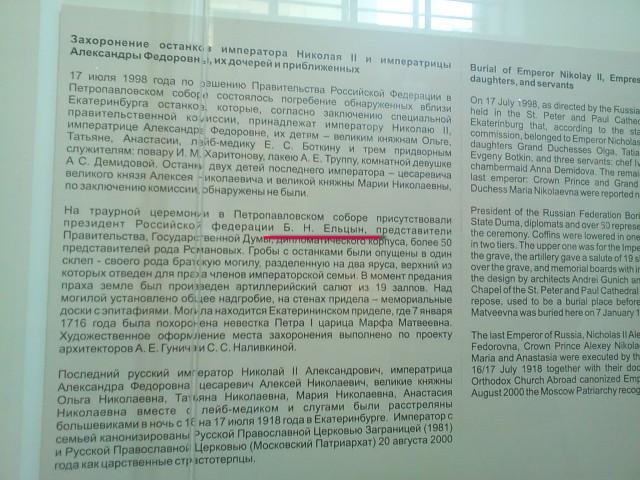 В Петропавловском Соборе (Санкт-Петербург) висит стенд с информацией о захоронении останков императора Николая...